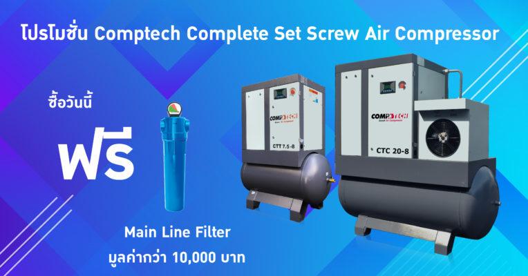 โปรโมชั้นปั๊มลมสกรู Comptech Complete Set Screw Air Compressor